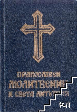 Православен молитвеник и Света литургия