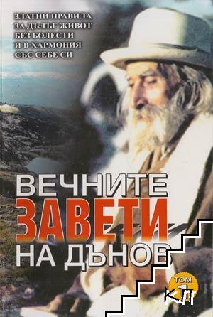 Вечните завети на Дънов. Том 1-3
