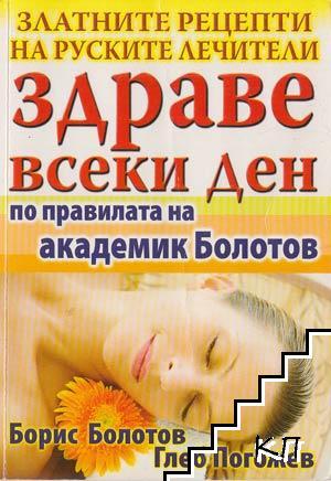 Здраве всеки ден по правилата на академик Болотов