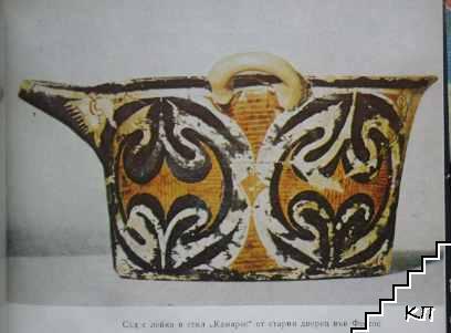 Минойският Крит (Допълнителна снимка 3)