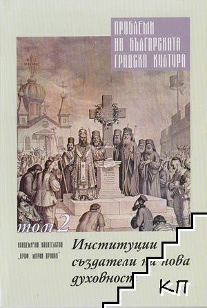 Проблеми на българската градска култура. Том 2: Институции - създатели на нова духовност
