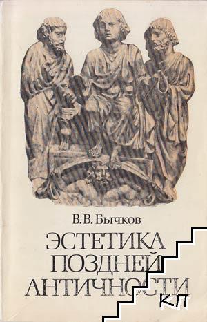 Эстетика поздней античности II-III века