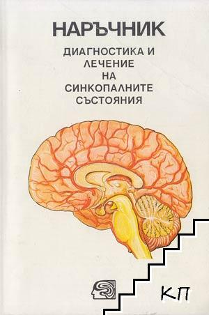 Диагностика и лечение на синкопалните състояния