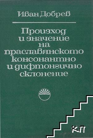 Произход и значение на праславянското консонантно и дифтонгично склонение