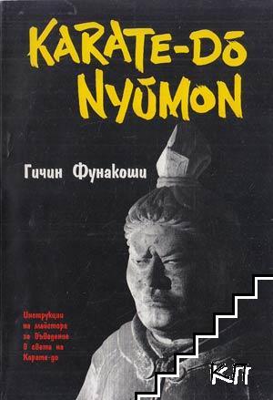 Карате-до-Нюмон