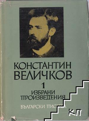 Избрани произведения в два тома. Том 1: Стихотворения, преводи, драми