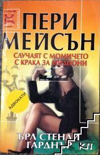 Пери Мейсън: Случаят с момичето с крака за милиони