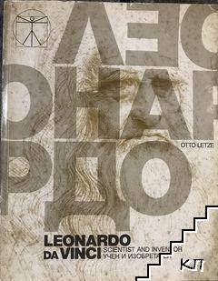 Леонардо да Винчи - учен и изобретател / Leonardo da Vinci - scientist and inventor