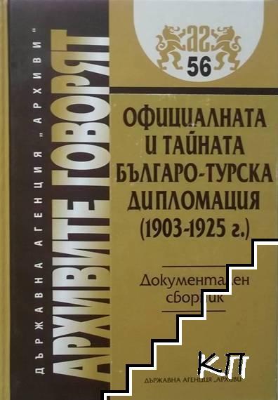 Официалната и тайната българо-турска дипломация (1903-1925 г.)
