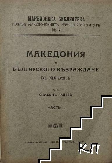 Македония и Българското възраждане въ XIX векъ. Часть 1