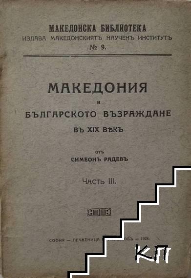 Македония и Българското възраждане въ XIX векъ. Часть 3