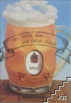 Чрез светло пиво - към светло бъдеще