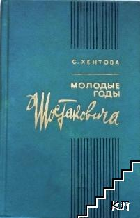 Молодые годы Шостаковича. Книга 1