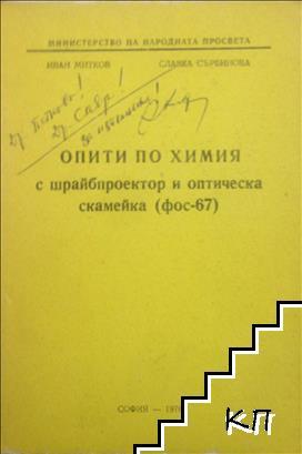 Опити по химия с шрайбпроектор и оптическа скамейка (Фос-67)
