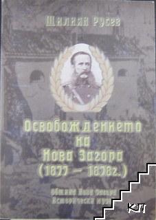 Освобождението на Нова Загора (1877-1878 г.)