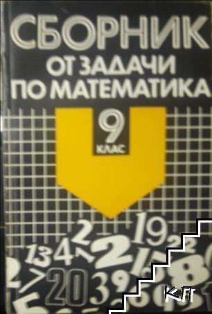 Сборник от задачи по математика за 9. клас на СОУ