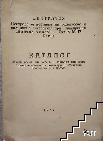 """Каталог на """"Златна книга"""""""