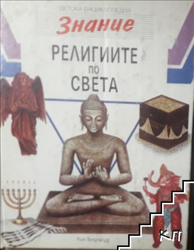 """Детска енциклопедия """"Знание"""". Том 6: Религиите по света"""
