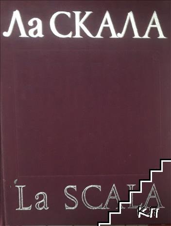 Ла Скала / La Scala