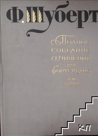 Полное собрание сочинений для фортепиано