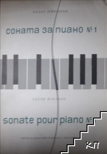 Соната за пиано № 1