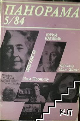 Панорама. Бр. 5 / 1984