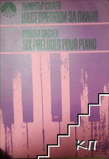 Шест прелюди за пиано