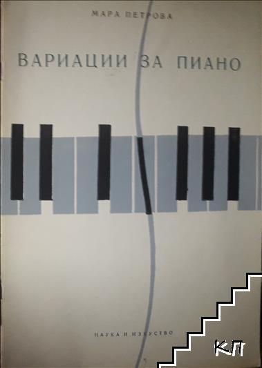 Вариации за пиано