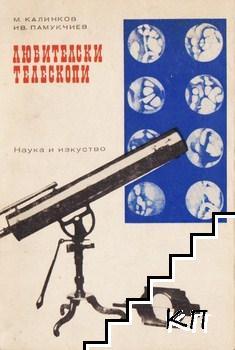 Любителски телескопи
