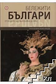 Бележити българи на съвременна България. Том 10:От Втората световна война до днес