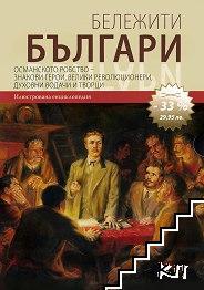 Бележити българи на съвременна България. Том 6: Българското възраждане - пътят към свободата