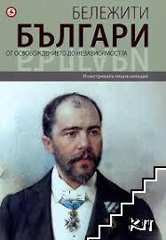 Бележити българи на съвременна България. Том 7: От Освобождението до независимостта