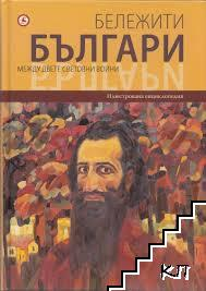 Бележити българи на съвременна България. Том 9: Между двете световни войни