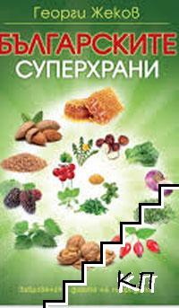 Българските суперхрани. Том 1-2