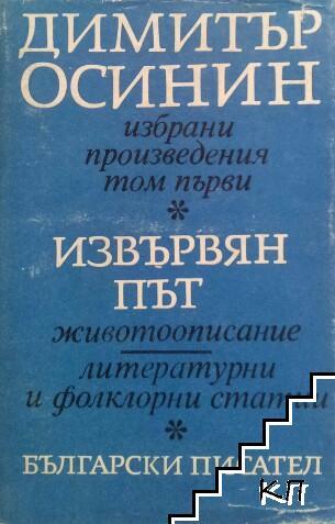 Избрани произведения в два тома. Том 1: Извървян път