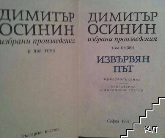 Избрани произведения в два тома. Том 1: Извървян път (Допълнителна снимка 1)