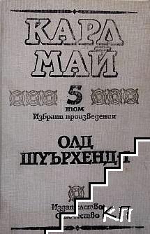 Избрани произведения в десет тома. Том 5: Олд Шуърхенд. Част 1