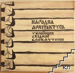 Народна архiтектура українців східної словаччини