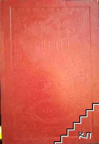 Библия, сиречъ священото писание на Ветхий и Новий заветъ
