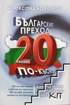 Българският преход 20 години по-късно
