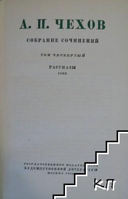 Собрание сочинений в двенадцати томах. Том 4: Рассказы 1886