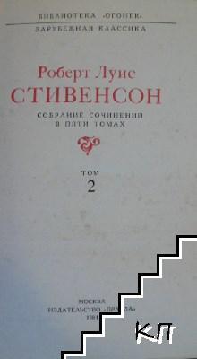 Собрание сочинений в пяти томах. Том 4: Остров сокровищ. Черная стрела
