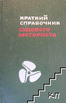 Краткий справочник судового моториста