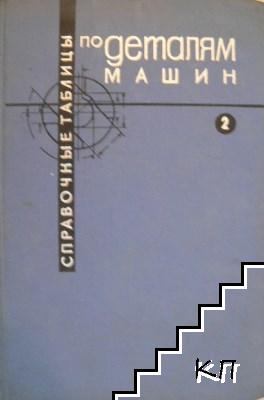 Справочные таблицы по деталям машин в двух томах. Том 2