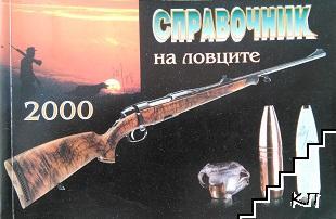 Справочник за ловците