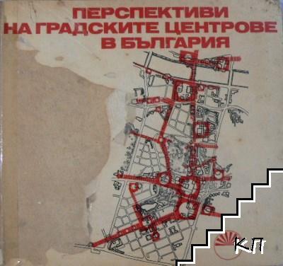 Перспективи на градските центрове в България