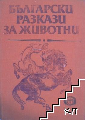 Български разкази за животни