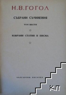 Събрани съчинения в шест тома. Том 6: Избрани статии и писма