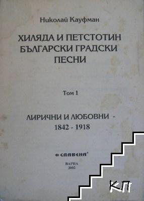 Хиляда и петстотин български градски песни. Том 1: Лирични и любовни 1842-1918