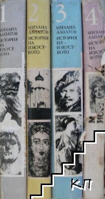 История на изкуството в четири тома. Том 1-4